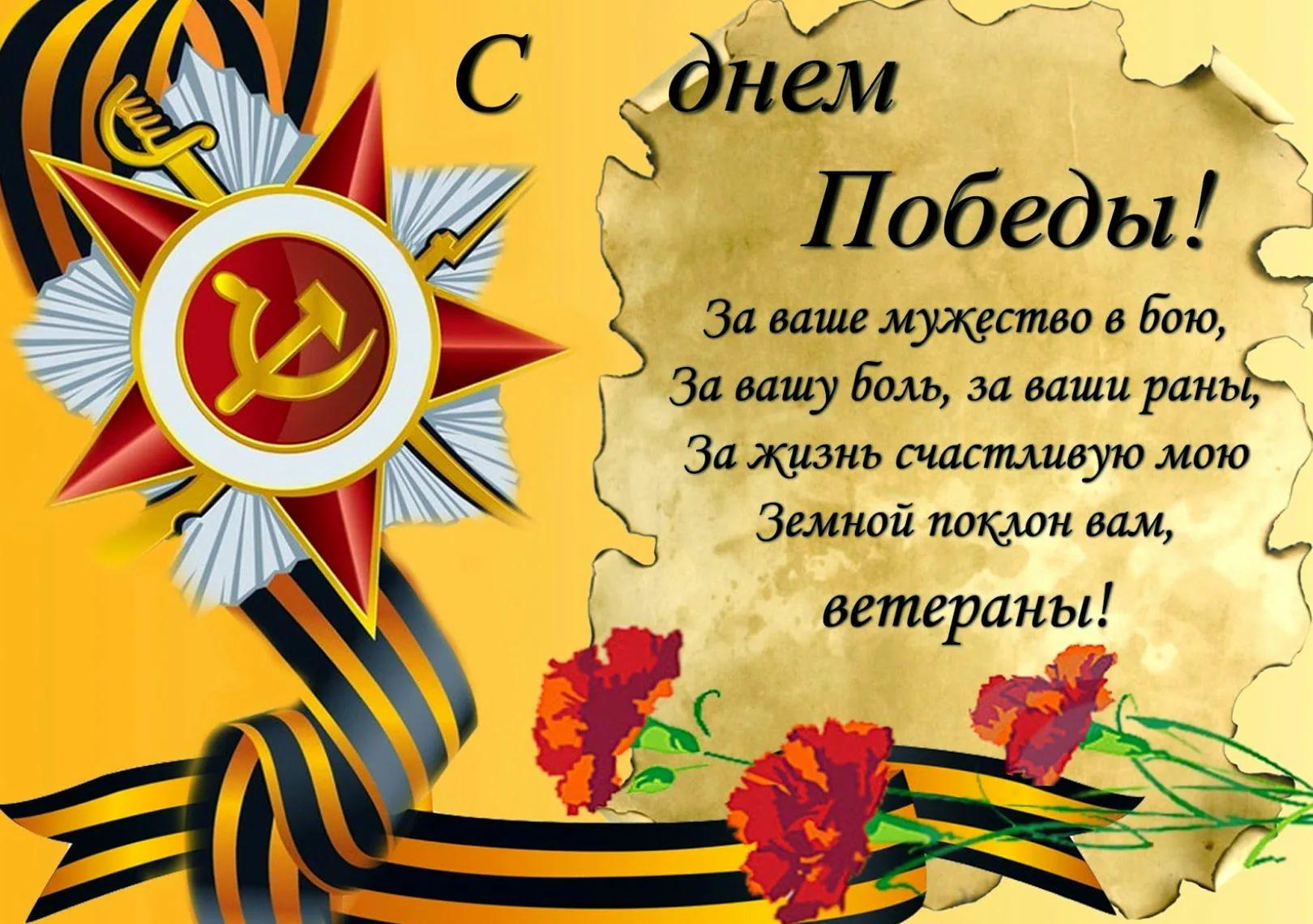 1-9 мая в одном поздравлении выполнен благородном бежевом
