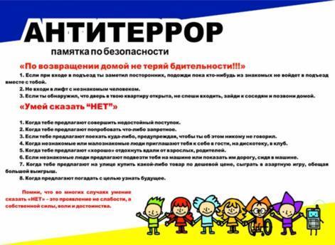 Антитеррористическая безопасность в школе - Ошколе.РУ
