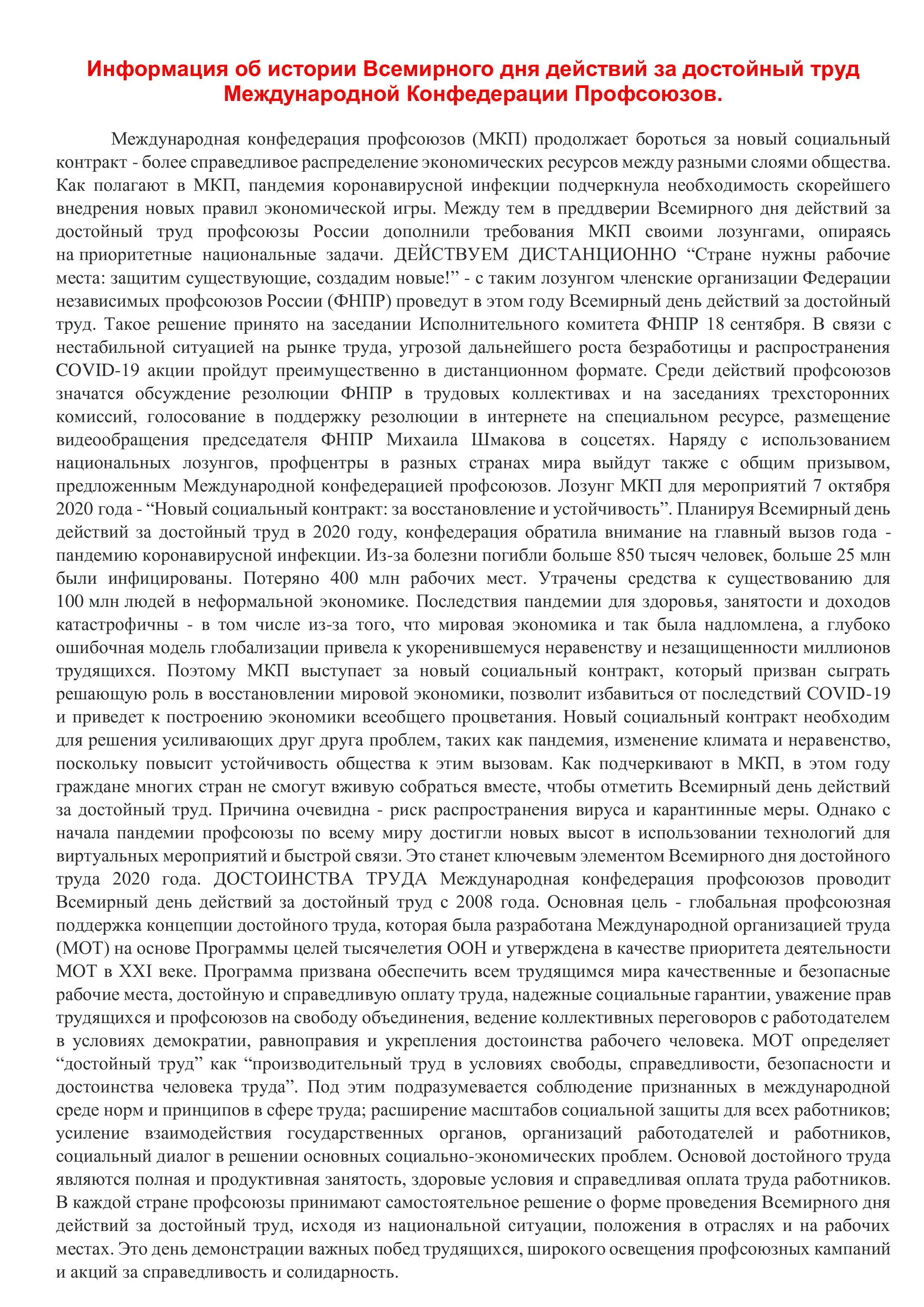 Информация об истории Всемирного дня действий За достойный труд (pdf.io).jpg