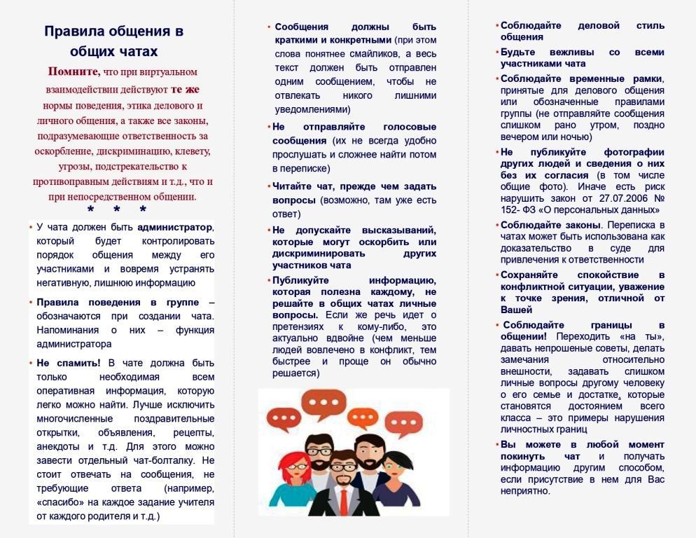 Копия БУКЛЕТ правила поведения в груп. чатах_page-0002.jpg