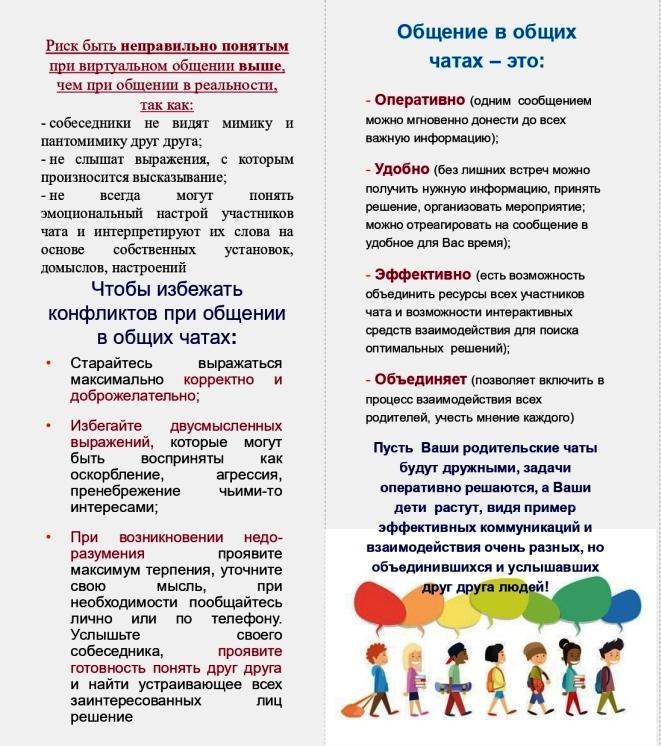 Копия БУКЛЕТ правила поведения в груп. чатах_page-0001.jpg