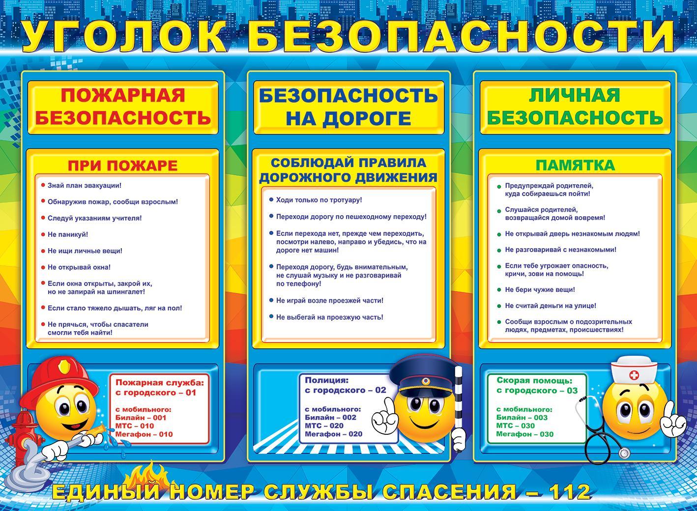 Картинки для уголка безопасности в школе