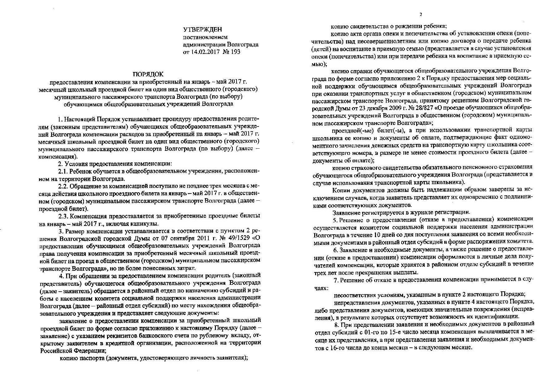 Приказ на проездной билет образец протокол об избрании генерального директора ооо