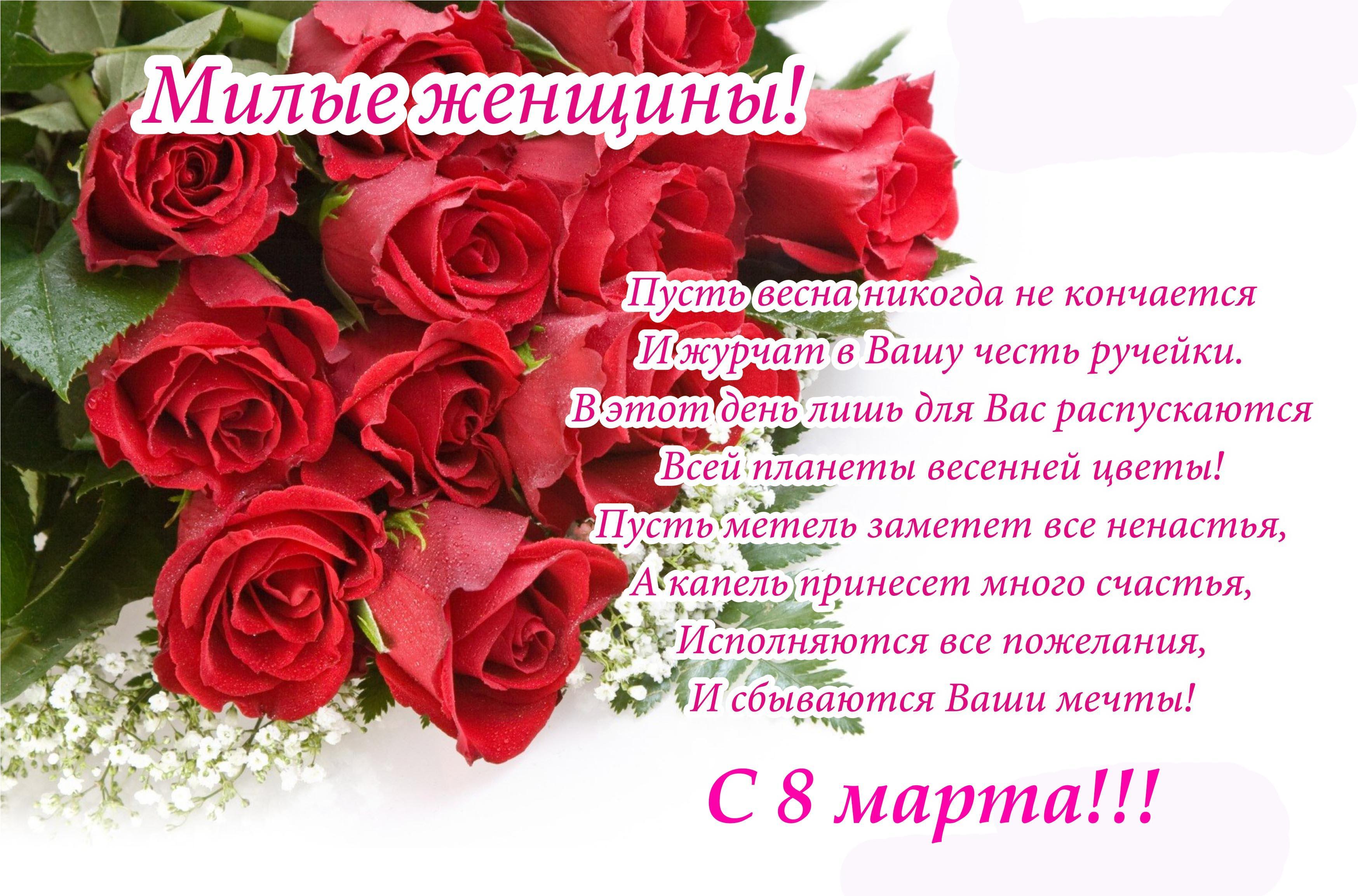 Красивые поздравления в женским днем