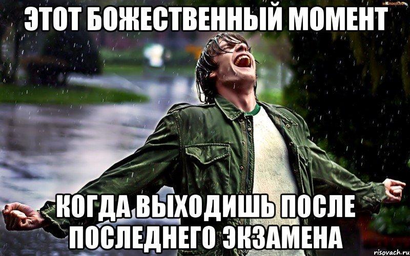 последнее картинка все экзамены сданы современной россии урал