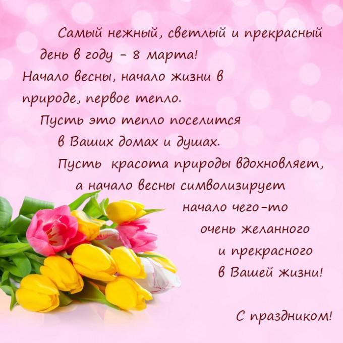 С Международным женским днем! - Ошколе.РУ