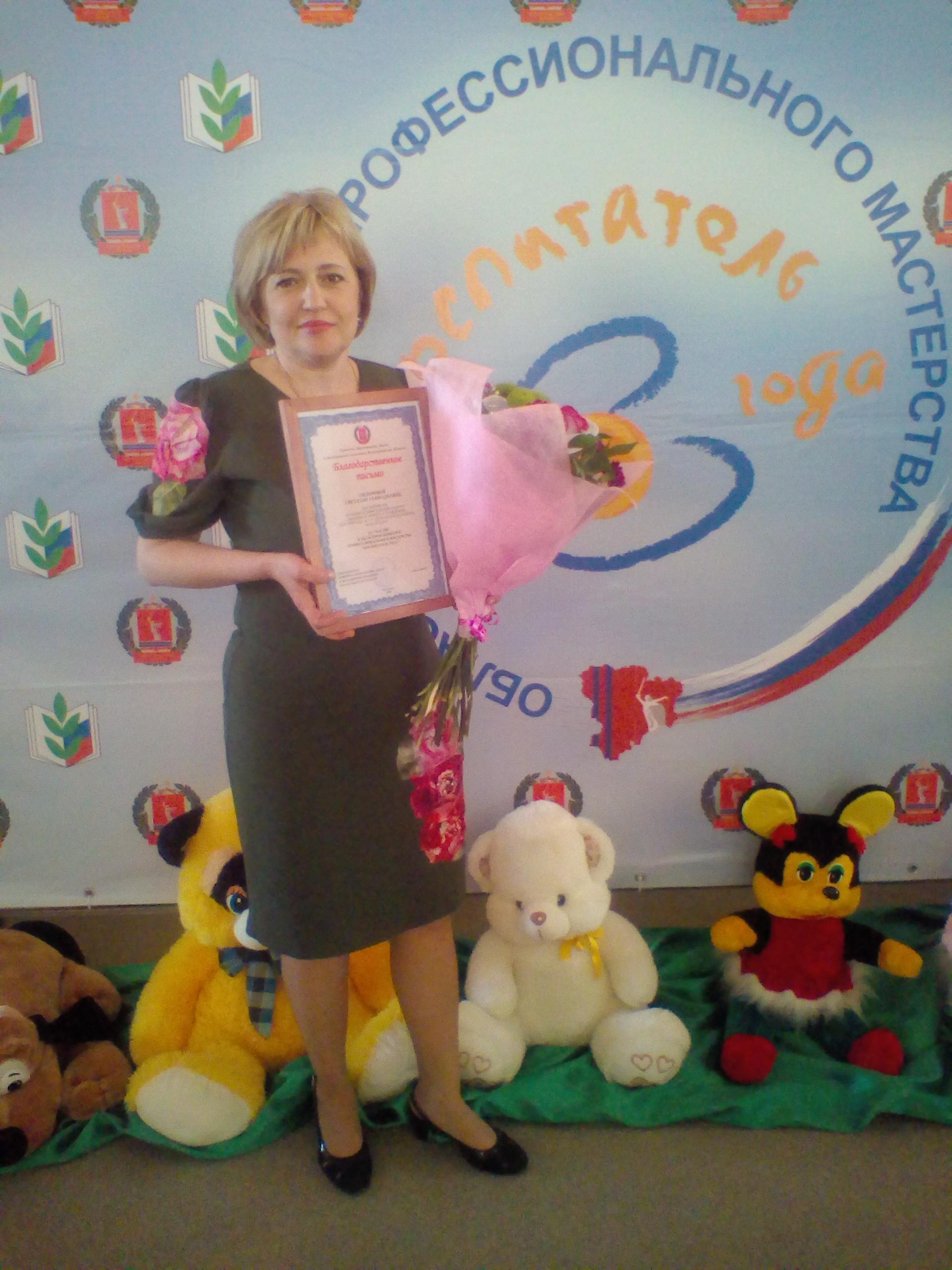 поздравление участникам конкурса педагогического мастерства поведения школе переменах