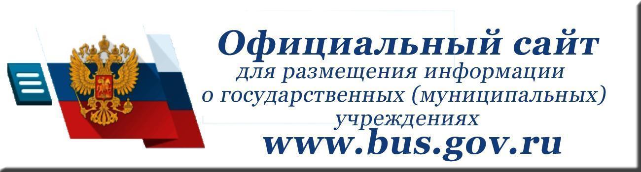 Информация об учреждениях