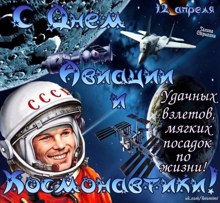 Анимация ко дню космонавтики