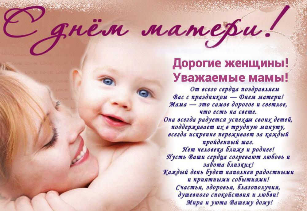 Поздравление с днеи мамы